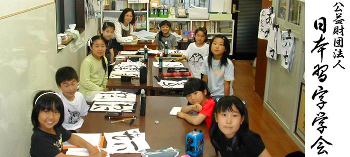Een Japanse kalligrafieklas